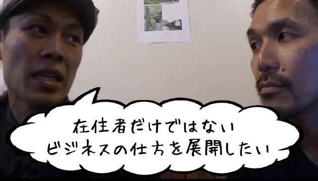 鈴木彰義氏と中西賢一対談画像