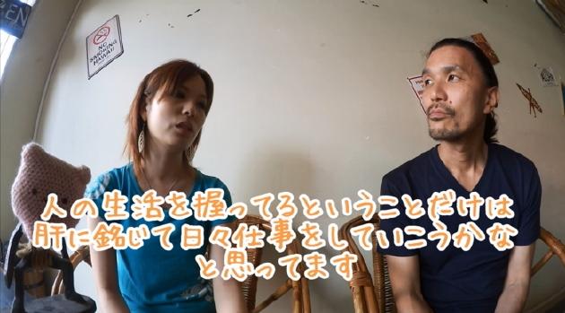 「ALOHA ONO」アロハ・オノさんと中西賢一対談画像