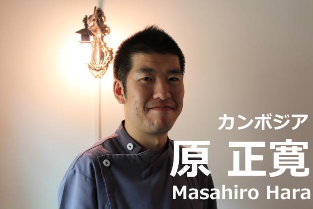 「Japanese Massage MASA(ジャパニーズ・マッサージ・マサ)」原正寛氏アップ画像