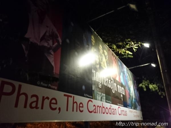『カンボジアサーカス「ファー」』画像