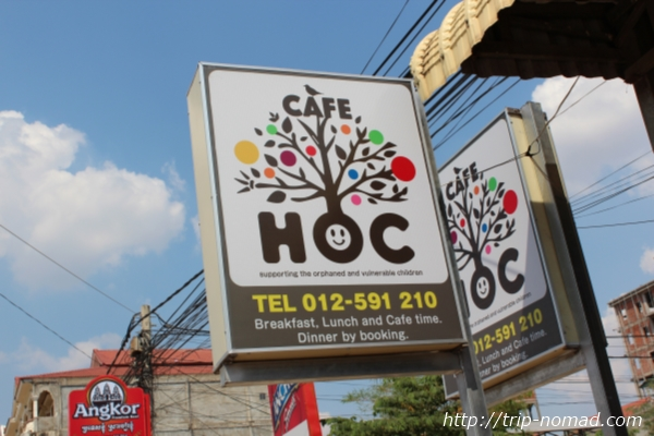 カンボジアバッタンバン『カフェHOC』看板画像