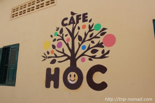 カンボジアバッタンバン『カフェHOC』ロゴ画像
