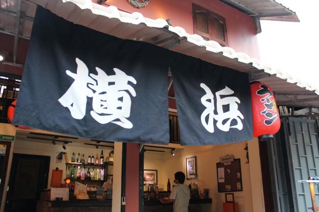 レストラン&バー「YOKOHAMA(横浜)」画像