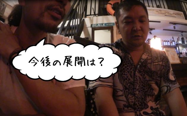 狐塚芳明氏と中西賢一対談画像