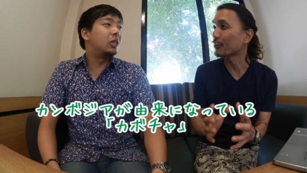 カンボジア中江大樹氏と中西賢一対談画像