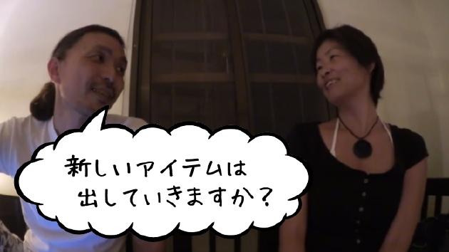 中川ゆきこ氏と中西賢一対談画像
