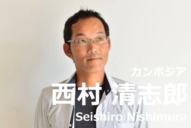「ワンストップ・ホステル」西村清志郎氏アップ画像