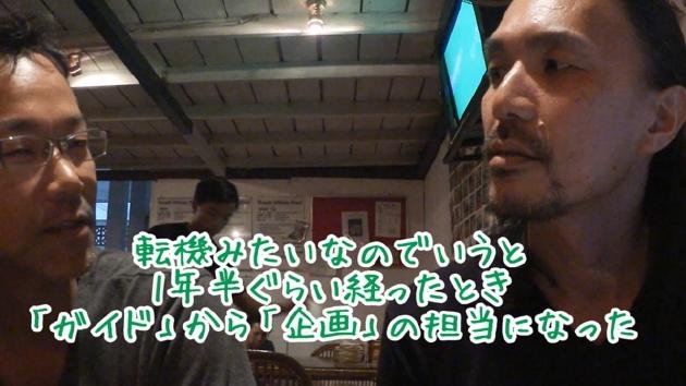 「クロマーヤマト・ゲストハウス」西村清志郎氏と中西賢一対談画像