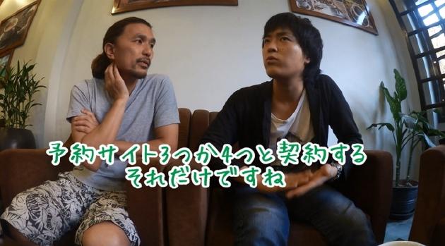 「ワンストップ・ホステル」西澤慶彦氏と中西賢一対談画像
