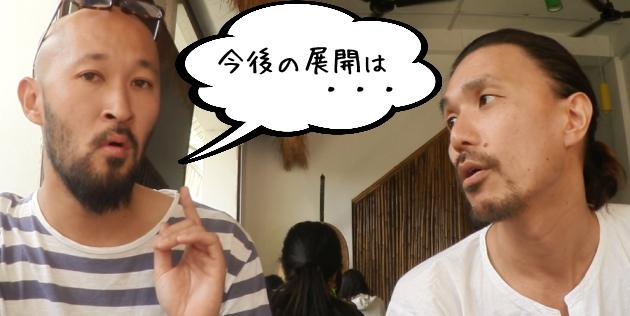 野池仁人氏中西賢一対談インタビュー画像