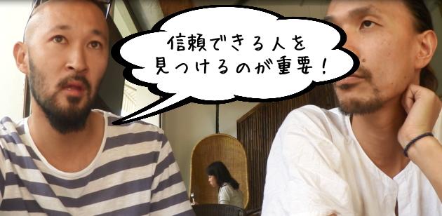 野池仁人氏と中西賢一対談「信頼できる人を見つけるのが重要」画像