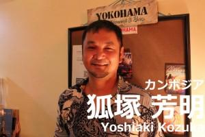 【カンボジア】狐塚芳明さんからあなたへのメッセージ