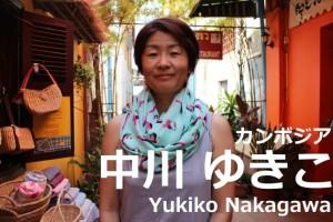 【カンボジア】中川ゆきこさんからあなたへのメッセージ