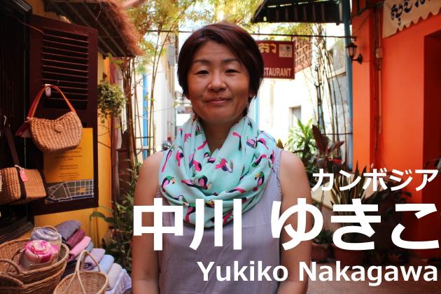 カンボジアメイド・ハンディクラフトの土産・雑貨にこだわる!【中川ユキコ】(6/6)
