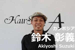 【カンボジア】鈴木彰義さんからあなたへのメッセージ