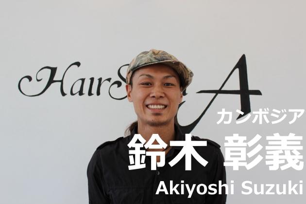 カンボジアの地で「ヘアースタイル革命」に挑戦する熱き美容師【鈴木彰義】(1/3)