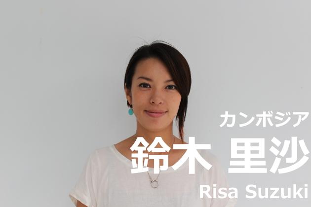 【カンボジア】鈴木里沙さんからあなたへのメッセージ