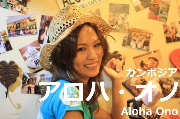 【カンボジア】アロハ・オノさんからあなたへのメッセージ