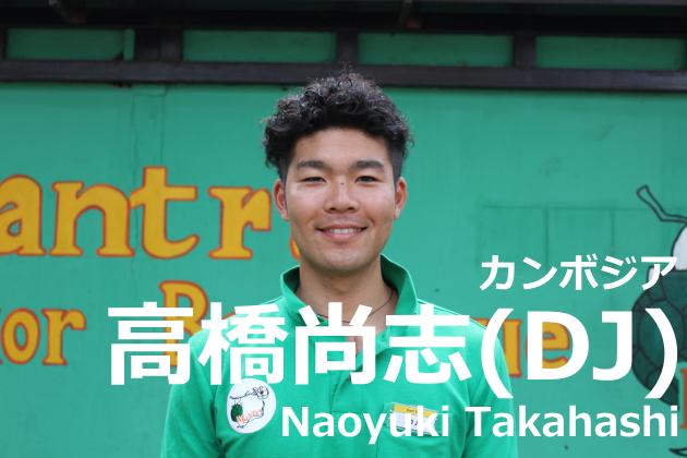 【カンボジア】高橋尚志(DJ)さんからあなたへのメッセージ