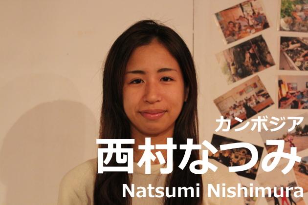 カンボジアで就職!結婚!子育て!日本の常識と違う『カンボジア流子育て』を実践中!【西村なつみ】(2/2)