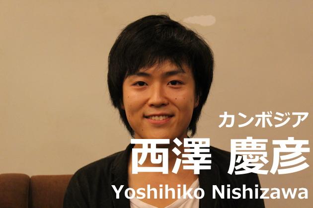 西澤慶彦さんからあなたへのメッセージ