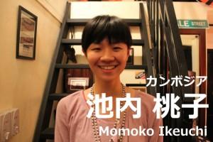 【カンボジア】池内桃子さんからあなたへのメッセージ