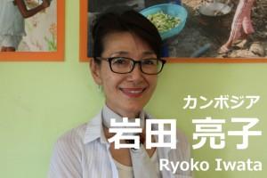 【カンボジア】岩田亮子さんからあなたへのメッセージ